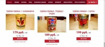 Интернет-магазин МЯСА - тушенка.jpg