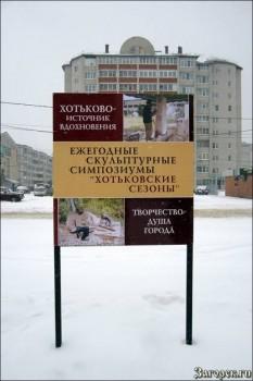 Разное веселое-2 - 20150111_04khotkovo.jpg