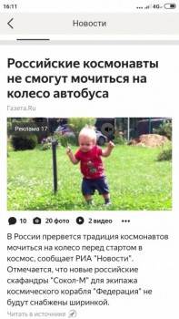 Разное веселое-2 - Screenshot_2019-08-29-16-11-11-921_com.android.chrome.jpg
