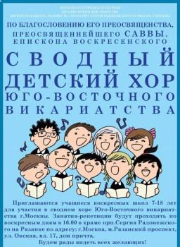 Набор детей в хор викариатства - ХОР.jpg