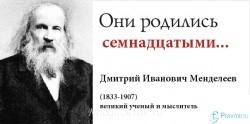 Они родились семнадцатыми - mendeleev.jpg