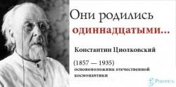Они родились семнадцатыми - tsiolkovsky1-580x288.jpg