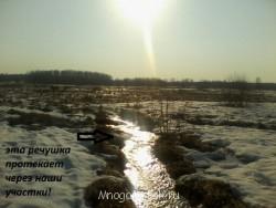 Вот этот ручей протекает через поле  - наше поле.jpg